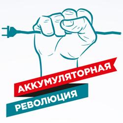 Аккумуляторная революция