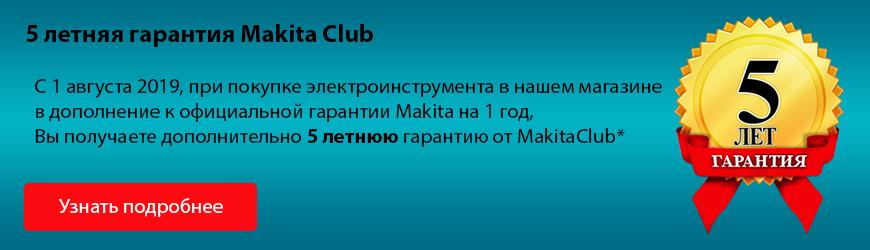 Гарантия 5 лет от Makita Club