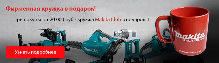 Фирменная кружка Makita Club
